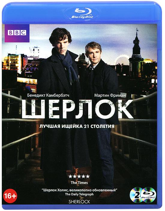 Шерлок: Сезон 1, серии 1-3 (2 Blu-ray) 2 1 blu ray
