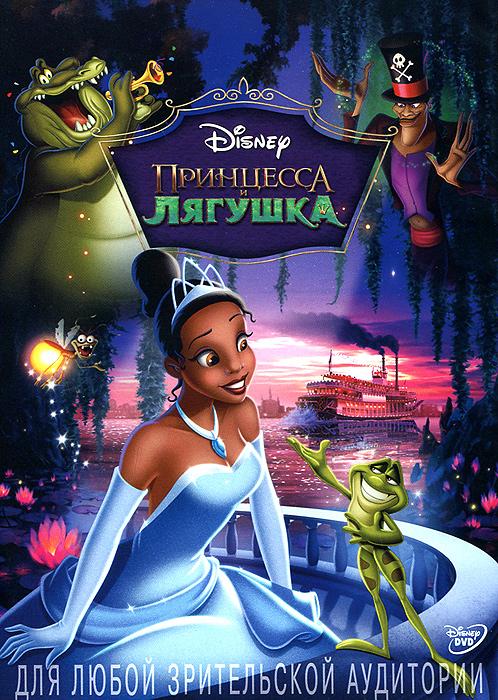 Классическая анимация Disney Впервые за последние несколько лет студия Disney представляет мультфильм, созданный в технике двухмерной анимации. Над фильмом работали режиссеры, подарившие миру такие анимационные шедевры, как