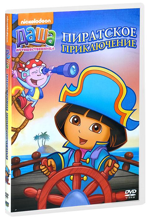 Даша-путешественница: Пиратское приключение