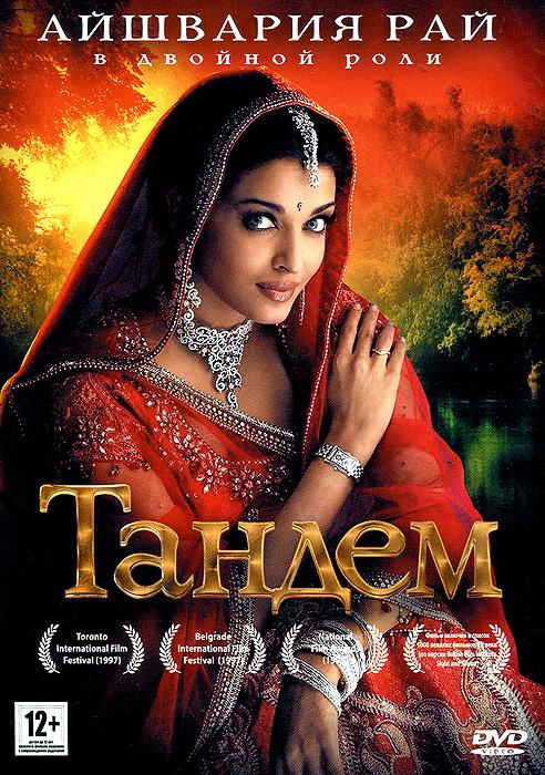ТандемАйшвария Рай («Злодей»), Пракаш Радж («Дождь»), Моханлалл («Расплата за все») в мелодраме Мани Ратнама «Тандем». Пушпа - красивая девушка из небольшого села на юге Индии. Родители выдают ее замуж за начинающего актера Ананда. Вскоре после свадьбы он уезжает в Мадрас на киносъемки. Его актерская карьера проходит с переменным успехом. Тем временем в деревне от лихорадки умирает Пушпа. Ананд безутешен и посвящает себя полностью работе. Он становится популярным кинокумиром и и однажды на съемках встречает начинающую актрису Калпану как две капли воды похожую на его Пушпу... Параллельно развивается история его дружбы поэтом Селвана, ставшего политиком. Соединение их талантов, этот альянс кино и политики, на протяжении многих лет определяли жизнь целого штата. Но все эти политические перипетии служат лишь фоном, на котором разворачиваются истории их жизни, любви, дружбы и вражды. Вдохновение и взаимопонимание положило начало их союзу... под силу ли человеческим...