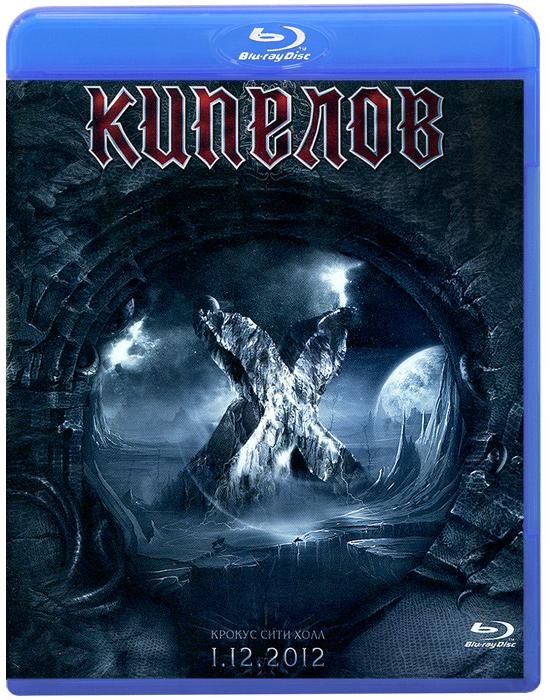 Кипелов: X - Крокус Сити Холл 1.12.2012 (Blu-ray)