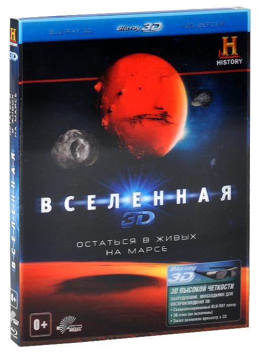 Вселенная: Остаться в живых на Марсе 3D и 2D (Blu-ray)