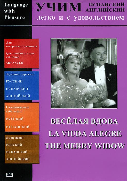Учим английский и испанский: Веселая вдова 2014 DVD