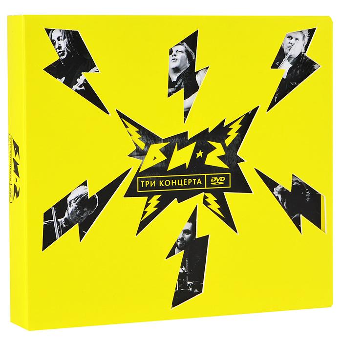 Би-2 представляют первый в истории группы тройной DVD - «Би-2. Три концерта», в который вошла запись трех абсолютно разных выступлений команды: электрического, акустического и симфонического.