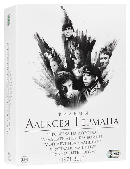 Фильмы Алексея Германа (5 DVD)