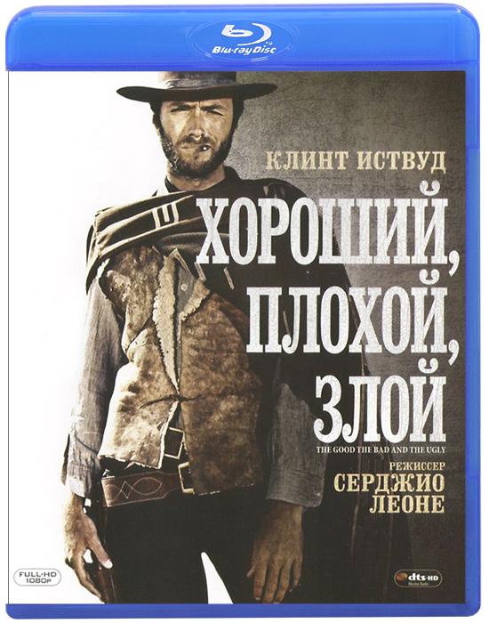 Клинт Иствуд (