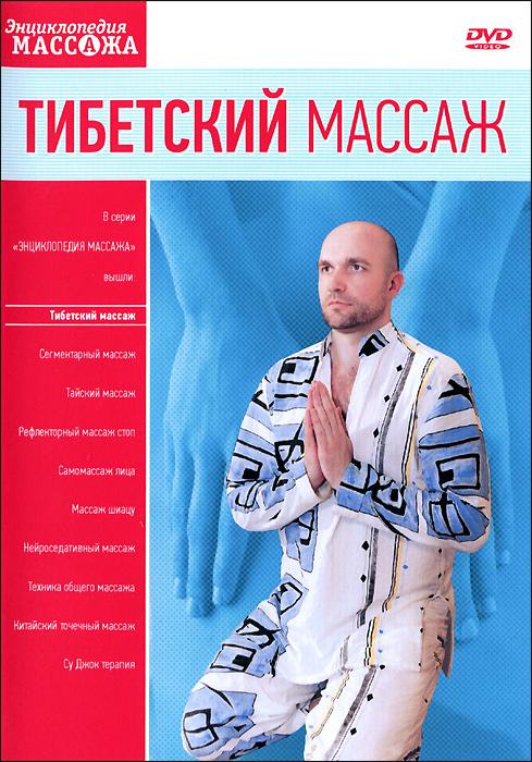 Тибетский массаж 2014 DVD