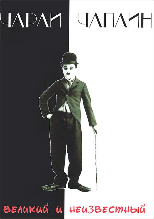 Чарли Чаплин: Великий и неизвестный 2014 DVD