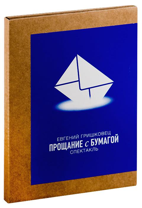 Новая работа Гришковца посвящена прощанию человечества с бумагой как с образом жизни – тому, как уходят из жизни бумажные книги, газеты, карты и письма, а также связанные с ними ощущения и эмоции.
