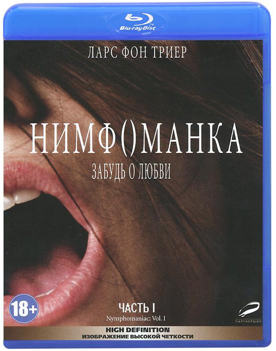 Нимфоманка: Часть 1 (Blu-ray)