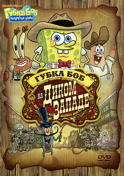 Губка Боб Квадратные Штаны: На Диком Западе, Выпуск 11 2014 DVD