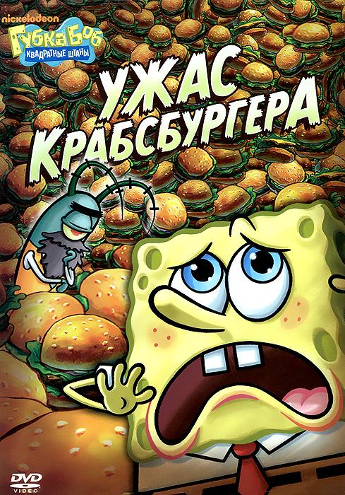 Губка Боб Квадратные Штаны: Ужас Крабсбургера, Выпуск 12 2014 DVD