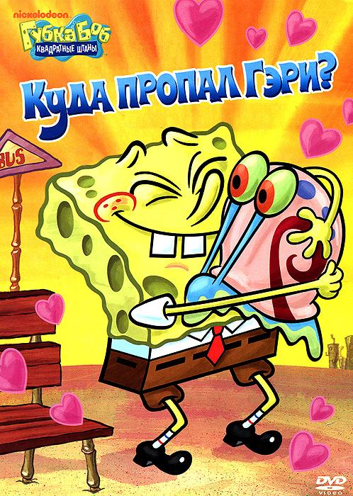 Губка Боб Квадратные Штаны: Куда пропал Гэри?, Выпуск 9 2013 DVD