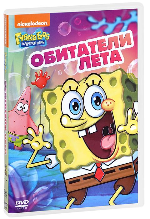 Губка Боб Квадратные Штаны: Обитатели лета, Выпуск 19 2014 DVD