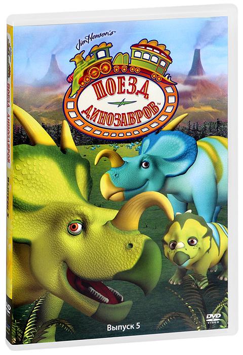 Поезд динозавров: Выпуск 5, серии 21-25