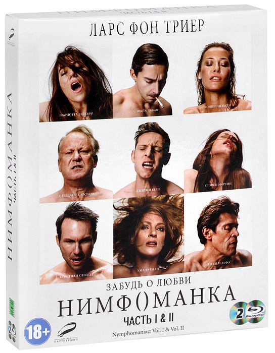 Нимфоманка: Части 1-2 (2 Blu-ray)