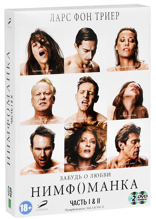 Нимфоманка: Части 1-2 (2 DVD)