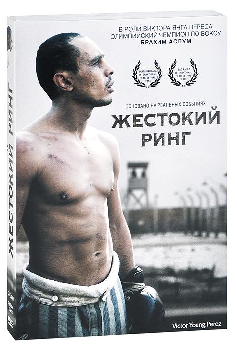 Патрик Бошите («Амазония»), Брюс Пэйн («Возвращение Джека потрошителя»), Брахим Аслум в драме Жака Ониша «Жестокий Ринг». Париж, 1930 год. Бой за звание чемпиона мира в суперлегком весе по версии WBA. Молодой тунисский боксер Виктор Перес одерживает победу над другим претендентом и входит в историю бокса, как самый молодой чемпион мира. Пик спортивной карьеры, роман со знаменитой французской актрисой, признание и успех… Все это Виктор теряет, когда начинается Вторая мировая война. По своему происхождению Виктор был евреем, что и отразилось в дальнейшем на его судьбе. 21 сентября 1943 года его арестовали в Париже, а затем отправили в один из крупных концлагерей - Освенцим. Первое время он находился в лагере в качестве ведомого рабочего. А позднее выступал в поединках на ринге для развлечения офицеров СС. К моменту окончания войны у него было 140 поединков, проведенные им за 15 месяцев. «Жестокий ринг» - это удивительная и полная драматизма история, основанная на реальных...