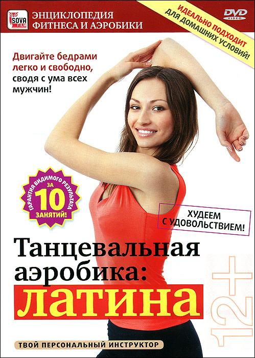 Танцевальная аэробика: Латина 2009 DVD