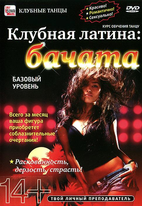 Клубная латина: Бачата. Базовый уровень 2010 DVD