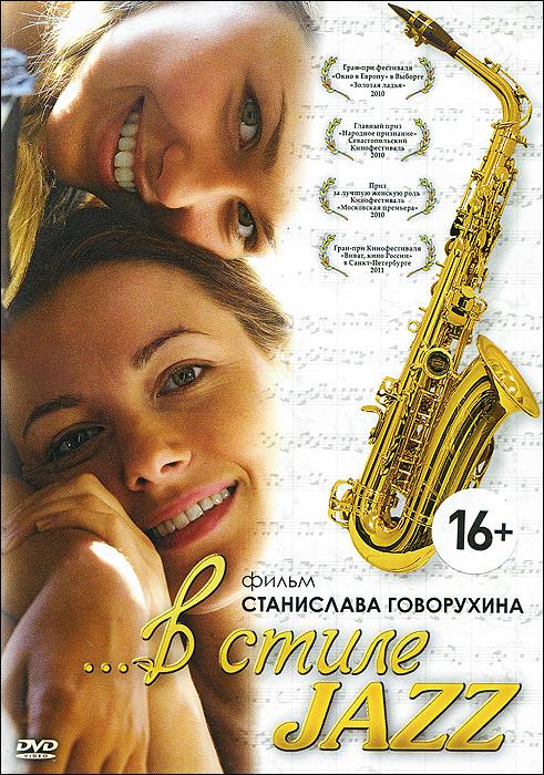В стиле Jazz 2014 DVD