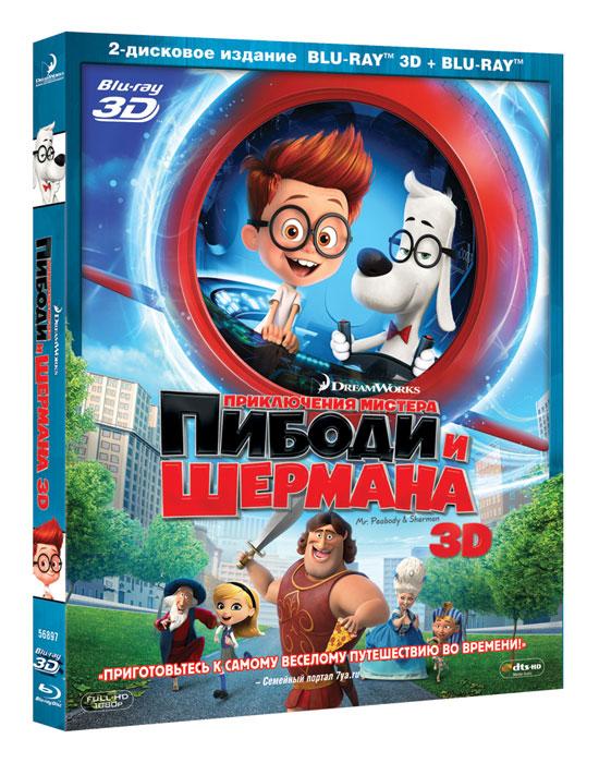 Приключения мистера Пибоди и Шермана 3D и 2D (2 Blu-ray)Мистер Пибоди - изобретатель, ученый и гений, который помимо всего прочего является собакой. Вместе со своим приемным сыном Шерманом он отправится в самое невероятное путешествие, какое только можно себе представить- путешествие во времени, где им предстоит восстановить разрушенную цепь исторических событий и спасти будущее!