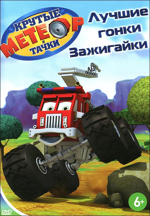 Метеор и крутые тачки: Лучшие гонки Зажигайки, выпуск 2 2014 DVD