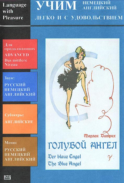 Голубой ангел: Учим немецкий, английский 2014 DVD