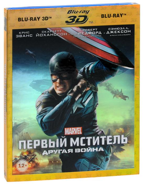 Первый мститель: Другая война 3D и 2D (2 Blu-ray)Крис Эванс («Мстители»), Сэмюэл Л. Джексон («Телепорт»), Скарлетт Йоханссон («Престиж») в фантастическом боевике Энтони и Джо Руссо «Первый мститель: Другая война». После беспрецедентных событий, впервые собравших вместе команду Мстителей, Стив Роджерс, известный также как Капитан Америка, оседает в Вашингтоне и пытается приспособиться к жизни в современном мире. Но покой этому герою только снится — пытаясь помочь коллеге из агентства Щ. И. Т, Стив оказывается в центре событий, грозящих катастрофой мирового масштаба. Для того, чтобы разоблачить злодейский заговор, Капитан Америка объединяется с Черной вдовой. К ним также присоединяется новый соратник, известный как Сокол, однако никто из них даже не подозревает, на что способен новый враг.