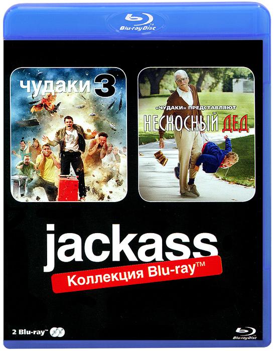 Чудаки 3 / Несносный дед (2 Blu-ray)Джонни Ноксвилл (Люди в черном), Бэм Маржера (Придурки), Престон Лэси в комедийном фильме Джеффа Тримэйна Чудаки 3. В три раза больше ржачных выходок, тупости и шокирующих трюков. Чудаки возвращаются с кучей новых сумасшедших идей! Ты будешь хохотать до слез, глядя, как Джонни Ноксвилл катается на роликах среди стада разъяренных быков, Бэм Марджера мчится по коридору под свист резиновых пуль, а Стив-О устремляется к небесам в… полной дерьма туалетной кабинке! Не забудь зарядить проигрыватель, ведь в твоем распоряжении - расширенная версия фильма с самыми безумными кадрами, которые не показывали в кинотеатрах! Приготовься к незабываемым и откровенным трюкам от идиотов, на которых лучше смотреть с безопасного расстояния!