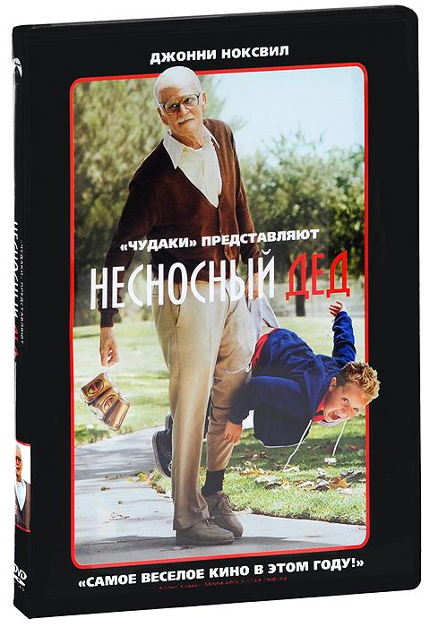 Джонни Ноксвилл («Большие неприятности»), Грег Харрисон («Ноябрь»), Джорджина Кейтс («Мишени»), в комедийном фильме Джеффа Тримэйна «Несносный дед ». Джонни Ноксвил снова в своем амплуа «Чудака», на этот раз в роли 86-летнего Ирвинга Зисмана – раздражительного старикана, на шею которого сваливается 8-летний внук Билли (Джексон Николл). Два разновозрастных хулигана быстро находят общий язык – в поездке через самое сердце Америки, полной безудержного веселья и издевательств над ничего не подозревающими обычными людьми. Никто из которых и понятия не имеет о том, что стал героем комедийного шоу, снятого скрытой камерой.