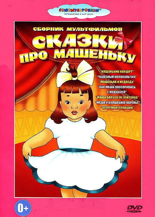 Сказки про Машеньку. Сборник мультфильмов