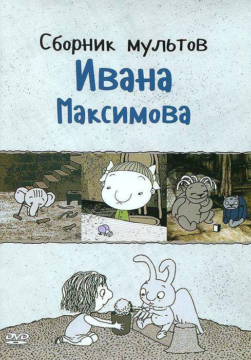 Мир анимации Ивана Максимова – это вселенная монстроподобных, но удивительно человечных уродцев, пронзительная и щемящая, добрая и трогательная. Мир, где носы, уши, глаза удивительно независимы и активны, где живут зайцеподобные ангелы, у плюшевого медведя и его друга Пятачка существуют дополнительные возможности, а узники, сидящие в кресле-качалке, не теряют надежду. Ваше сознание расширяется, охватывая этот театр абсурда с элементами комедии и мелодрамы…. Ветер вдоль берега нарушил ваши планы? Беспокоят приливы туда-сюда? Лабиринт путей заканчивается тоннелем? Не унывайте. Всего лишь сколотите длинный мост в нужную сторону. Содержание: 01. Медленное бистро 02. Ветер вдоль берега 03. Потоп 04. Туннелирование 05. Дождь сверху вниз 06. Дополнительные возможности Пяточка 07. Приливы туда-сюда 08. Вне игры 09. Длинный мост в нужную сторону 10. Провинциальная школа