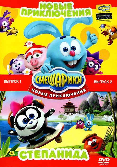 Смешарики: Новые приключения, выпуск 1 / Степанида, выпуск 2 (2 DVD) 2014