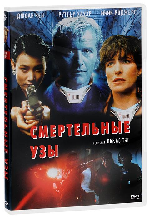 Смертельные узы 2013 DVD