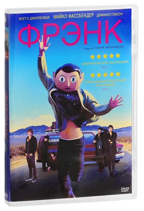 Домналл Глисон («Бойфренд из будущего»), Мойра Брукер («Старина Боб»), Пол Баттеруорт («Мужской стриптиз») в комедийном фильме Ленни Абрахамсона «Фрэнк». Была в Британии такая группа – The Freshies, а ее фронтменом был Фрэнк Сайдботтом (в миру – Крис Сивей), комик, певец и большой оригинал – любил, например, нацепить на себя большую кукольную голову (и не только во время концертов). Авторы фильма не стали снимать биографию эксцентричного музыканта. А, позаимствовав у него имя и оригинальный имидж, выдумали сумасшедшую, шальную, веселую и драматичную историю с музыкой. Главный ее прикол заключается, конечно, в том, что под вылепленной из папье-маше головой скрывается первый красавец, секссимвол и суперзвезда современного кино Майкл Фассбендер («Опасный метод», «Люди Икс: Первый класс»). Простой парень Джон жил в скучном провинциальном городке, безостановочно сочинял песни по принципу «что вижу – то пою», страстно мечтая о большой сцене. Случайно ему выпал...