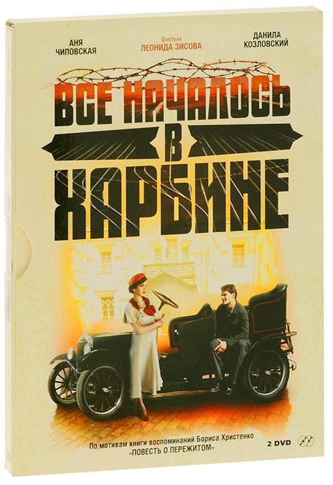 Все началось в Харбине, серии 1-8 (2 DVD)Данила Козловский («Мишень»), Анна Чиповская («Лабиринты любви»), Владимир Епифанцев («Вот это любовь!») в исторической драме Лео Зисмана «Все началось в Харбине». Фильм, снятый по книге воспоминаний Б. Христенко, - это, прежде всего, история любви. История, которая начинается в многонациональном Харбине в 1929 году, где живет семья служащего Китайско-Восточной железной дороги Николая Эйбоженко и его жены Матрены, вырастивших прекрасных сыновей: мужественного Бориса, мечтающего стать машинистом паровоза, и музыкально одаренного Вовку. Это был один из самых драматичных моментов истории КВЖД. Здесь, как в кипящем котле, смешались интересы русских - белых и красных, китайцев - имперских и революционеров и алчные интересы рвущейся в Китай японской военщины. Харбин стал местом, где мир уходящий и мир новый сошлись в противостоянии, как будто сшитые полотном железной дороги. Фильм, рассказывающий о трагической судьбе героев, оставляет в душе светлое чувство...