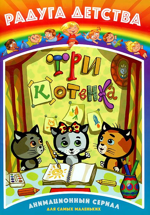 Радуга детства: Три котенка, сезон 1-4