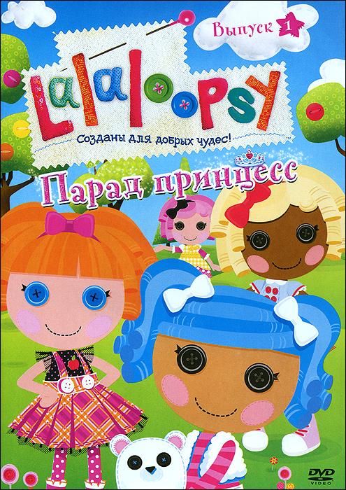 Лалалупси: Парад принцесс, выпуск 1