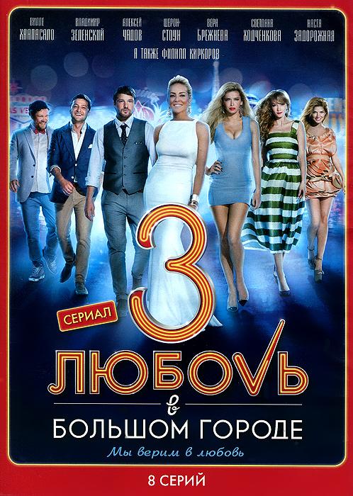 Любовь в большом городе 3: Серии 1-8 (2 DVD)