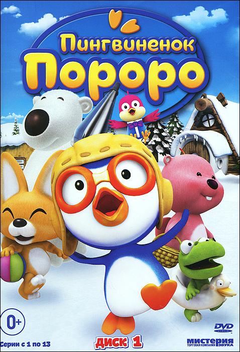 Пингвиненок Пороро: Выпуск 1, серии 1-13 2014 DVD
