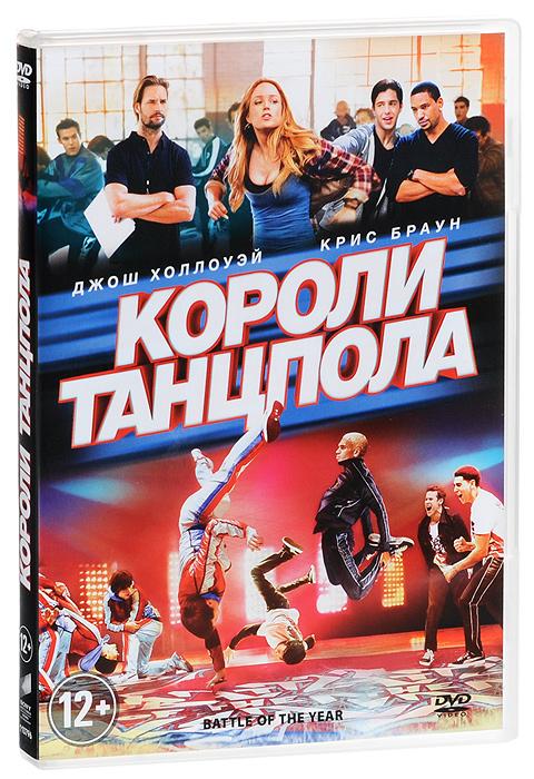 Холловэй Джош («Паранойя»), Лас Алонсо («Испытание свадьбой»), Джош Пек («Безумие») в музыкальном фильме Бенсона Ли «Короли танцпола». Лучшие команды би-боев со всего мира соберутся на одной сцене в самом важном танцевальном событии года. Короли танцпола схлестнутся в бою, где оружие - смелые танцевальные движения, взрывная энергетика, профессионализм и буйство воображения. Американская команда - группа аутсайдеров, бросившая вызов мировой элите танцпола, и упорно идущая к победе вместе со своими тренерами Блейком (Джош Холлоуэй) и Франклином (Джош Пек). Под пульсирующий бит зажигательного саундтрека звёздная команда мечты покажет невиданное мастерство в этой эпической серии танцевальных дуэлей.