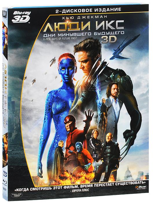 Люди Икс: Дни минувшего будущего 3D и 2D (Blu-ray)