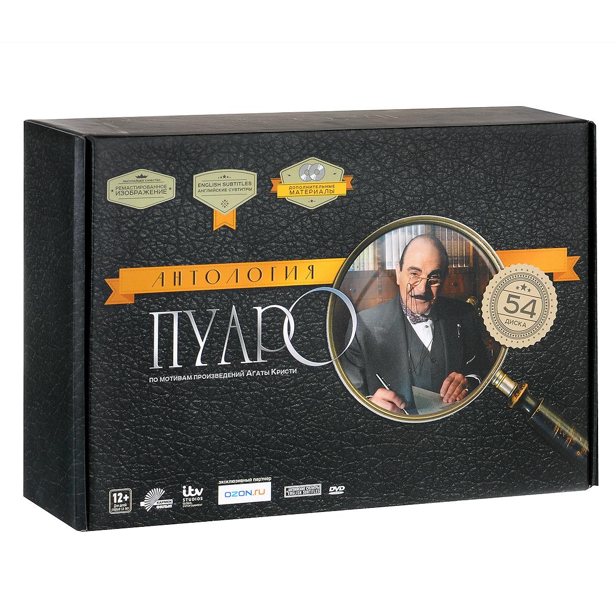 Пуаро: Полная коллекция (54 DVD)