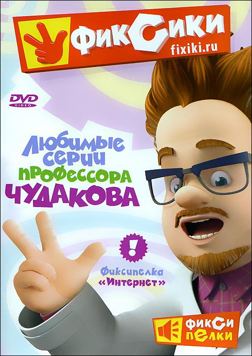 Фиксики: Любимые серии профессора Чудакова