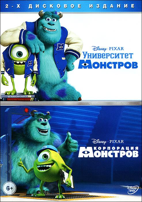 Университет монстров / Корпорация монстров (2 DVD) 2014