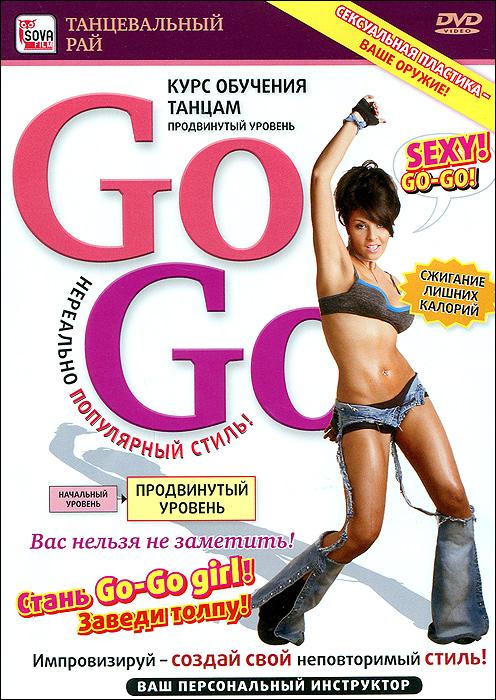 Курс обучения танцам Go-Go: Продвинутый уровень 2009 DVD
