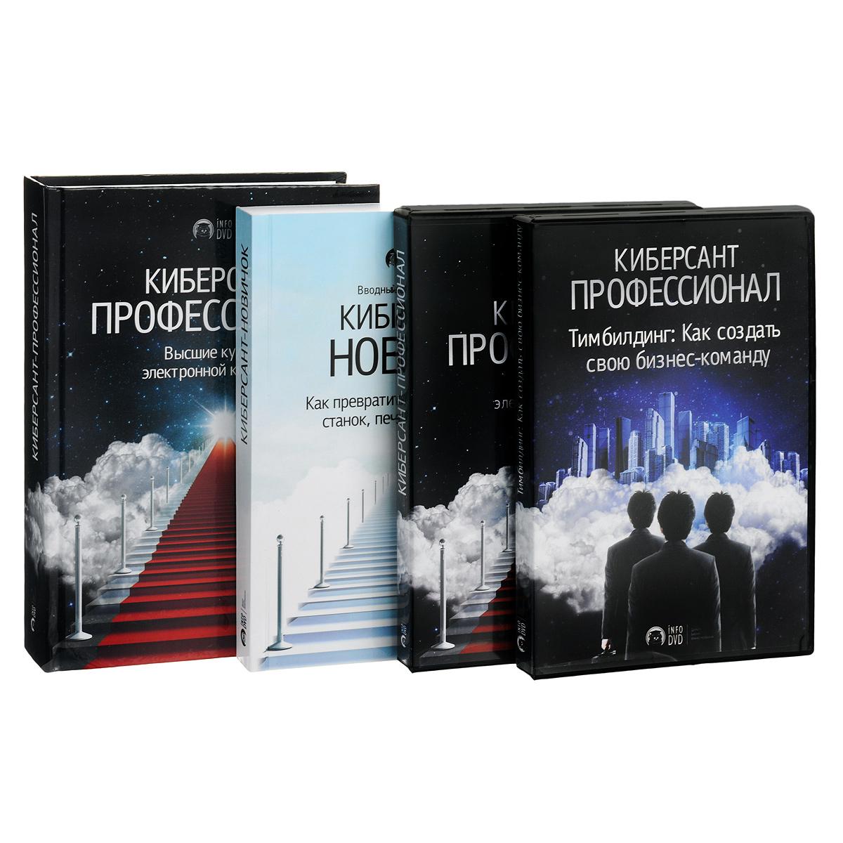 Киберсант-Профессионал (3 DVD + комплект из 2 книг)