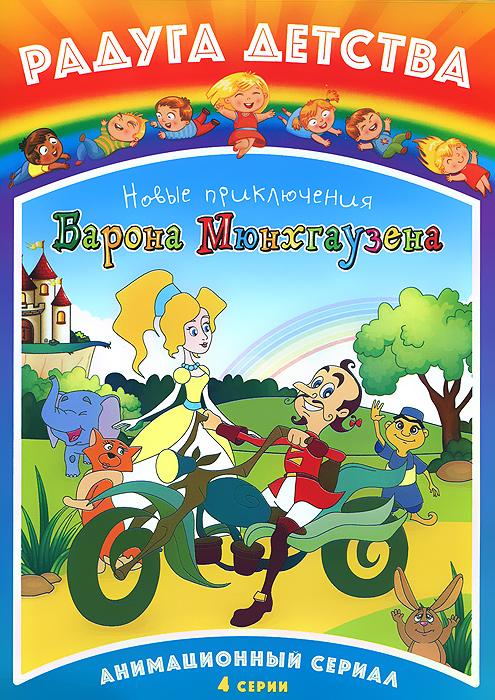 Радуга детства: Новые приключения барона Мюнхгаузена, серии 1-4