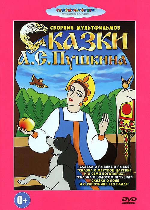 Сказки А. С. Пушкина. Сборник мультфильмов